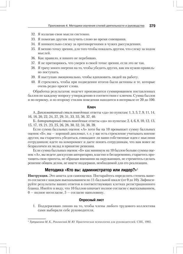 PDF. Дифференциальная психология профессиональной деятельности. Ильин Е. П. Страница 378. Читать онлайн