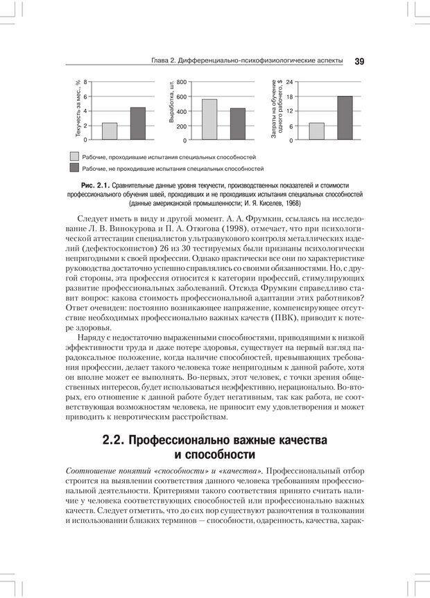 PDF. Дифференциальная психология профессиональной деятельности. Ильин Е. П. Страница 38. Читать онлайн