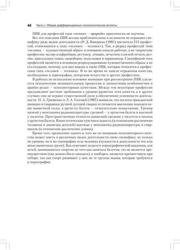 PDF. Дифференциальная психология профессиональной деятельности. Ильин Е. П. Страница 43. Читать онлайн