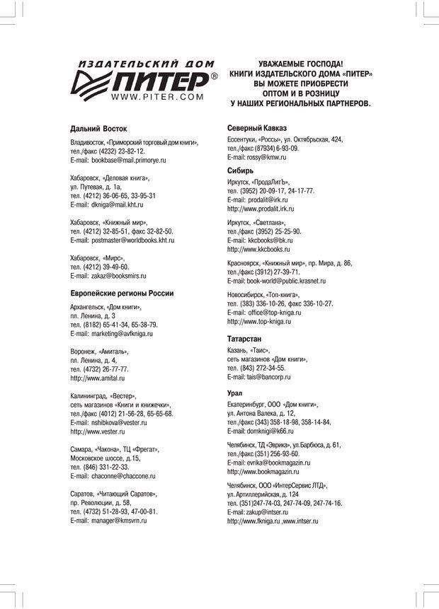 PDF. Дифференциальная психология профессиональной деятельности. Ильин Е. П. Страница 431. Читать онлайн