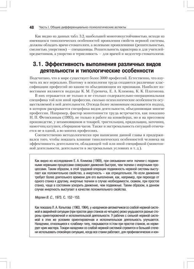 PDF. Дифференциальная психология профессиональной деятельности. Ильин Е. П. Страница 47. Читать онлайн