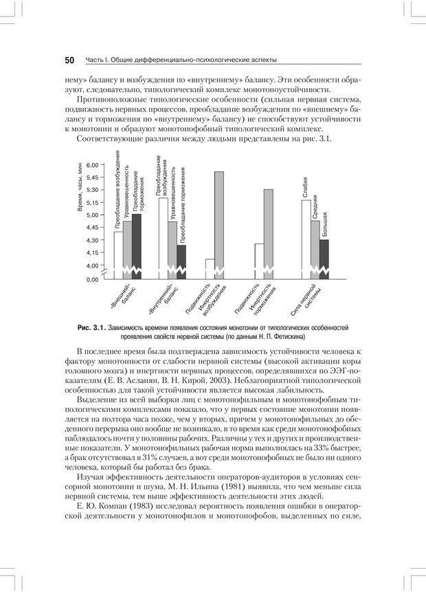 PDF. Дифференциальная психология профессиональной деятельности. Ильин Е. П. Страница 49. Читать онлайн