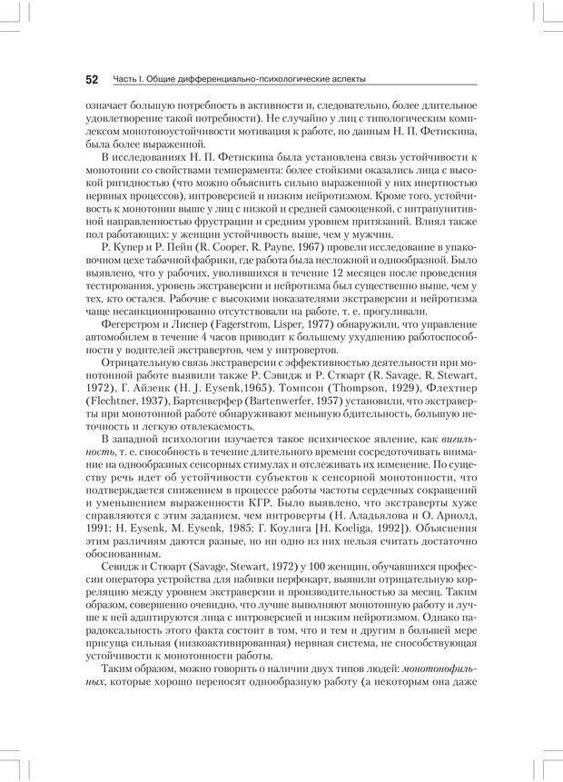 PDF. Дифференциальная психология профессиональной деятельности. Ильин Е. П. Страница 51. Читать онлайн