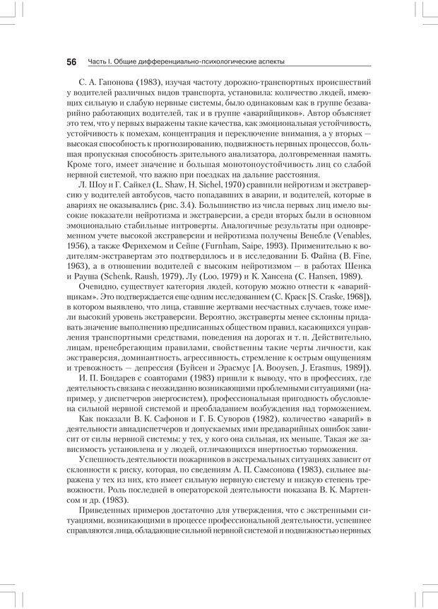 PDF. Дифференциальная психология профессиональной деятельности. Ильин Е. П. Страница 55. Читать онлайн
