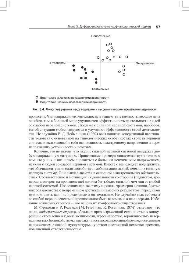 PDF. Дифференциальная психология профессиональной деятельности. Ильин Е. П. Страница 56. Читать онлайн