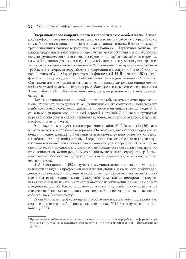 PDF. Дифференциальная психология профессиональной деятельности. Ильин Е. П. Страница 57. Читать онлайн