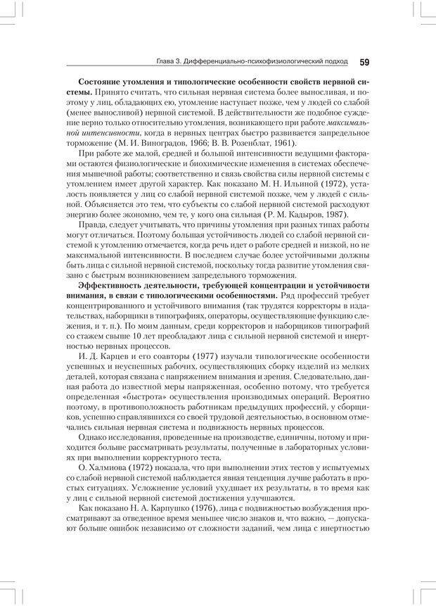 PDF. Дифференциальная психология профессиональной деятельности. Ильин Е. П. Страница 58. Читать онлайн