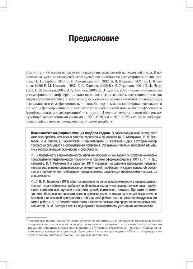 PDF. Дифференциальная психология профессиональной деятельности. Ильин Е. П. Страница 6. Читать онлайн