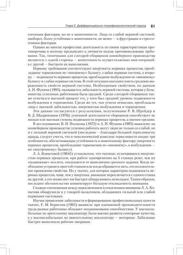PDF. Дифференциальная психология профессиональной деятельности. Ильин Е. П. Страница 60. Читать онлайн