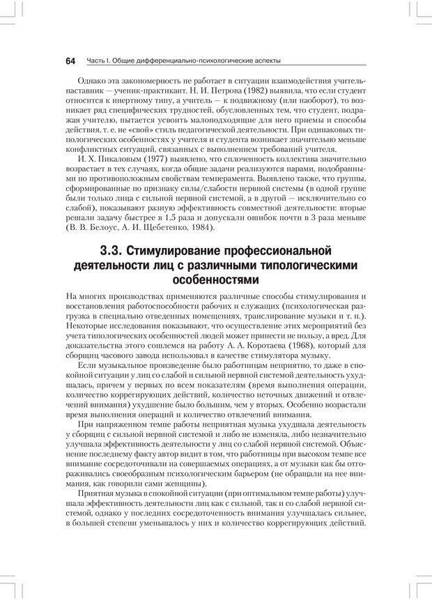 PDF. Дифференциальная психология профессиональной деятельности. Ильин Е. П. Страница 63. Читать онлайн
