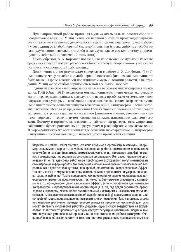 PDF. Дифференциальная психология профессиональной деятельности. Ильин Е. П. Страница 64. Читать онлайн