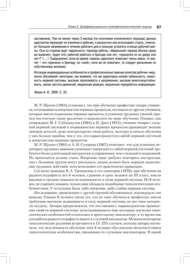 PDF. Дифференциальная психология профессиональной деятельности. Ильин Е. П. Страница 66. Читать онлайн