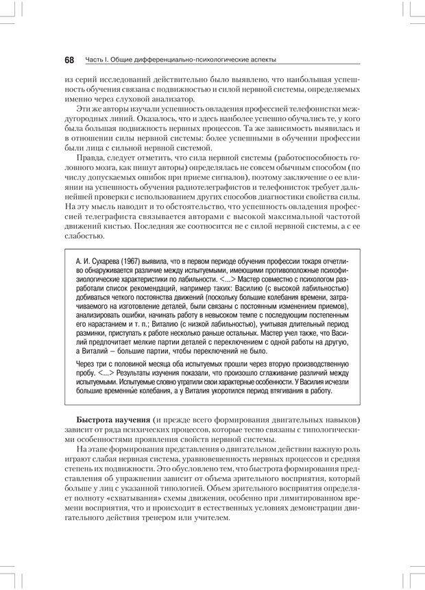 PDF. Дифференциальная психология профессиональной деятельности. Ильин Е. П. Страница 67. Читать онлайн