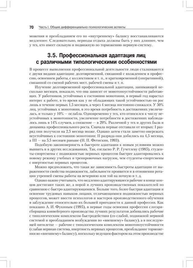 PDF. Дифференциальная психология профессиональной деятельности. Ильин Е. П. Страница 69. Читать онлайн