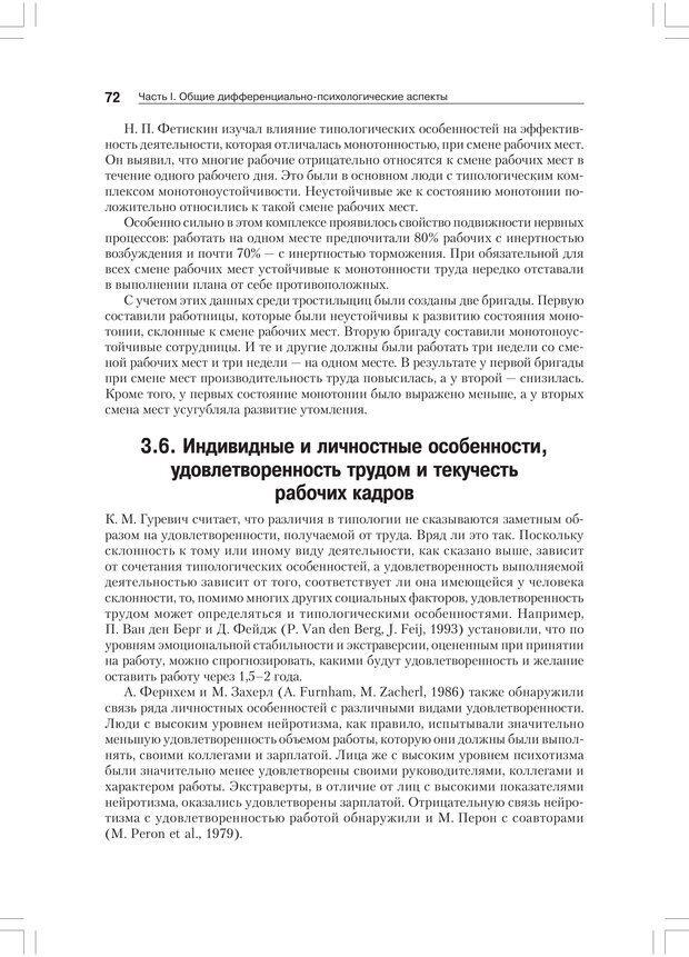 PDF. Дифференциальная психология профессиональной деятельности. Ильин Е. П. Страница 71. Читать онлайн