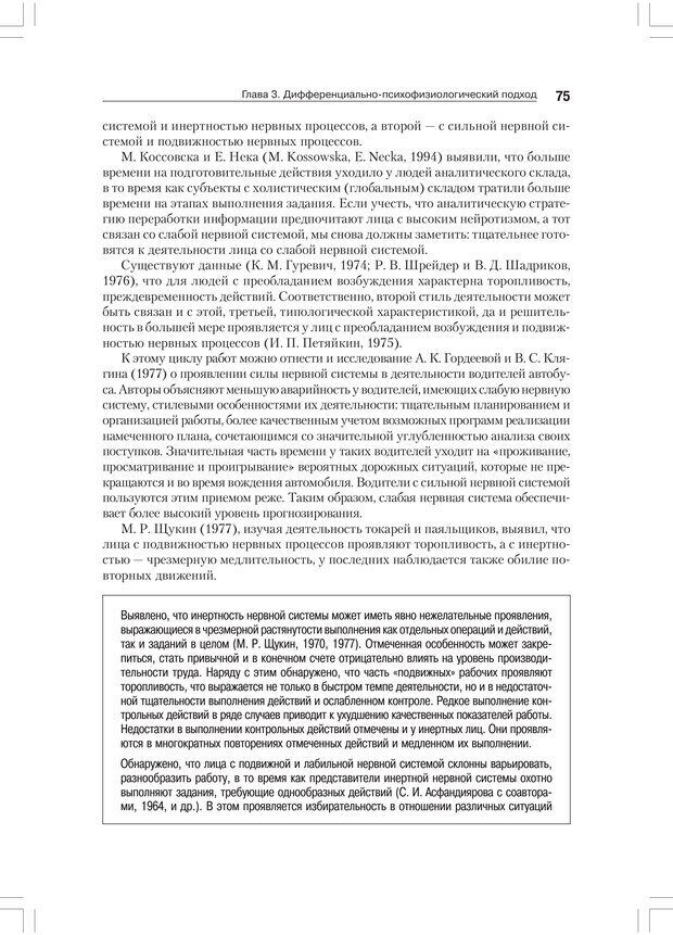 PDF. Дифференциальная психология профессиональной деятельности. Ильин Е. П. Страница 74. Читать онлайн