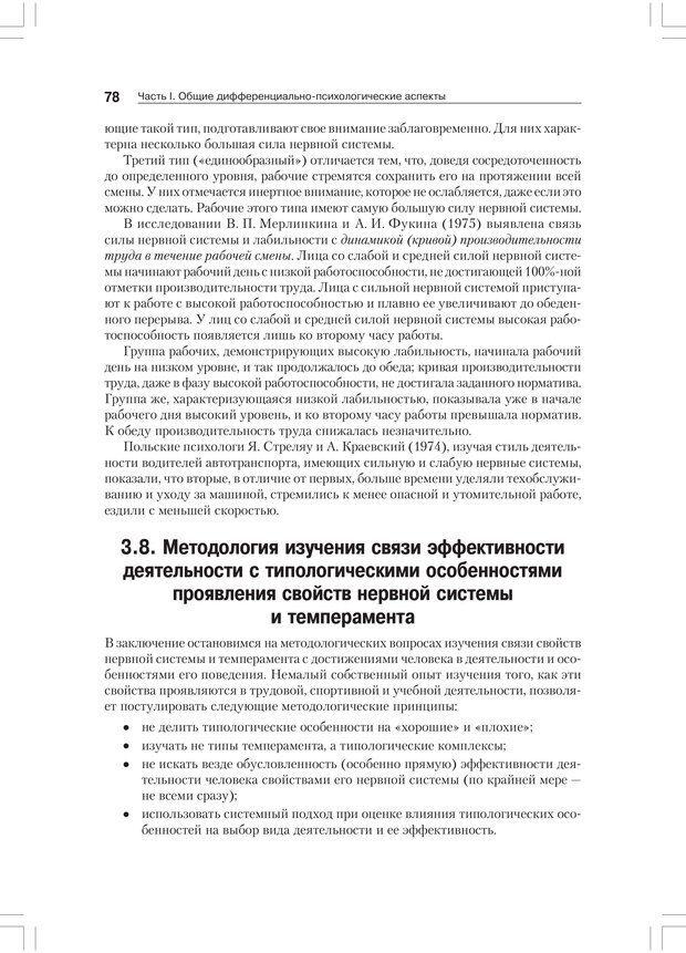 PDF. Дифференциальная психология профессиональной деятельности. Ильин Е. П. Страница 77. Читать онлайн