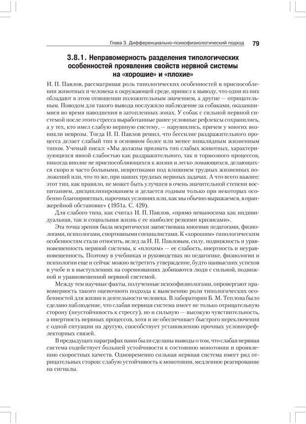 PDF. Дифференциальная психология профессиональной деятельности. Ильин Е. П. Страница 78. Читать онлайн
