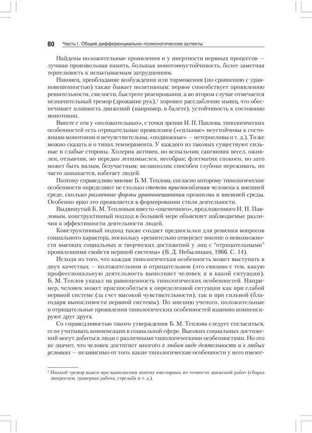 PDF. Дифференциальная психология профессиональной деятельности. Ильин Е. П. Страница 79. Читать онлайн