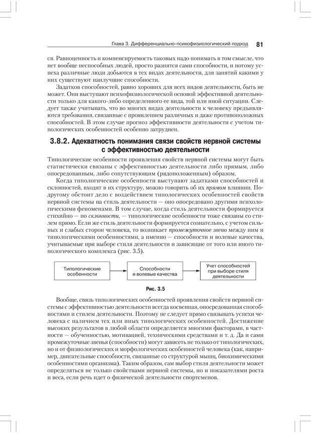 PDF. Дифференциальная психология профессиональной деятельности. Ильин Е. П. Страница 80. Читать онлайн