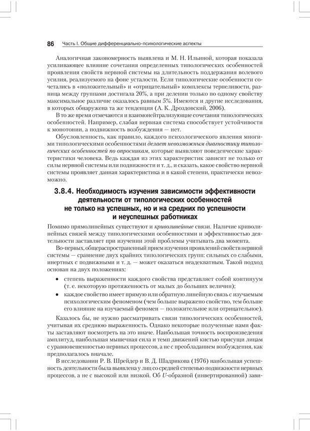 PDF. Дифференциальная психология профессиональной деятельности. Ильин Е. П. Страница 85. Читать онлайн