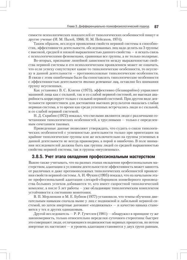 PDF. Дифференциальная психология профессиональной деятельности. Ильин Е. П. Страница 86. Читать онлайн