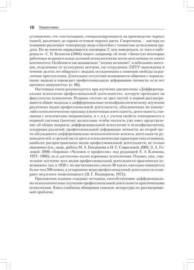 PDF. Дифференциальная психология профессиональной деятельности. Ильин Е. П. Страница 9. Читать онлайн