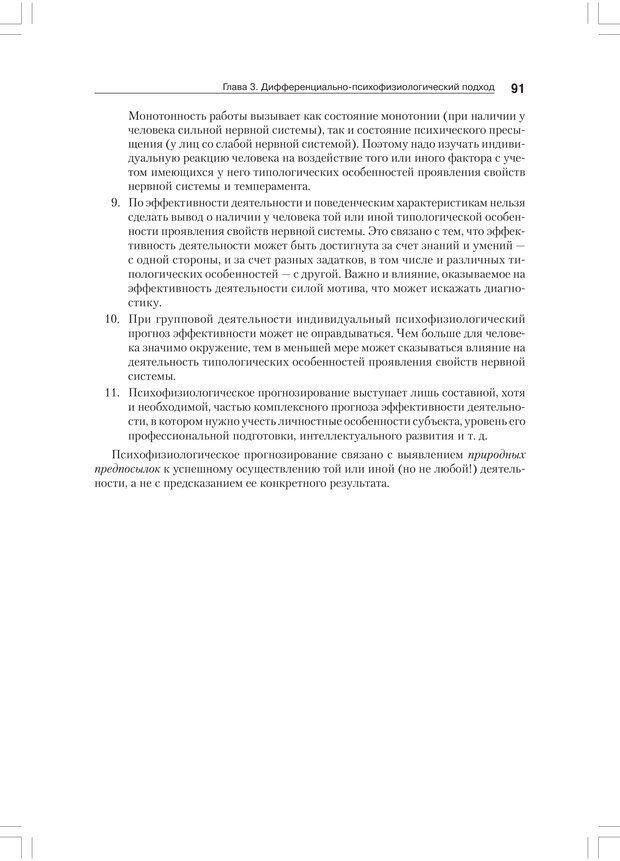 PDF. Дифференциальная психология профессиональной деятельности. Ильин Е. П. Страница 90. Читать онлайн