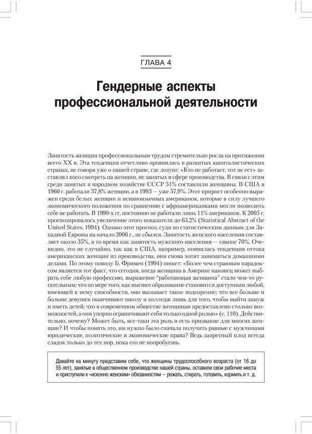 PDF. Дифференциальная психология профессиональной деятельности. Ильин Е. П. Страница 91. Читать онлайн