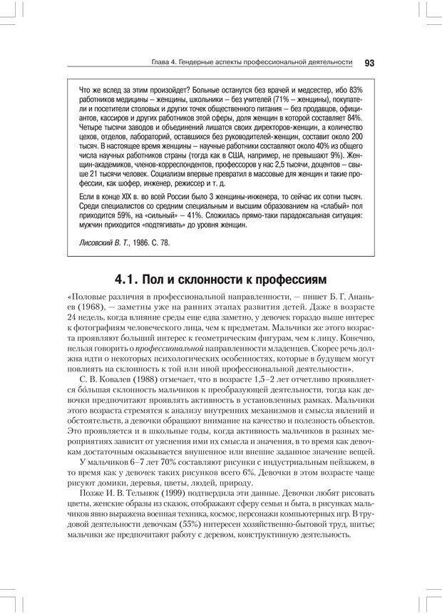 PDF. Дифференциальная психология профессиональной деятельности. Ильин Е. П. Страница 92. Читать онлайн