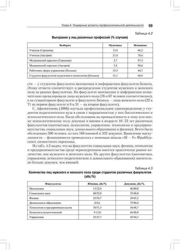 PDF. Дифференциальная психология профессиональной деятельности. Ильин Е. П. Страница 98. Читать онлайн