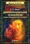 Дифференциальная психология профессиональной деятельности, Ильин Евгений