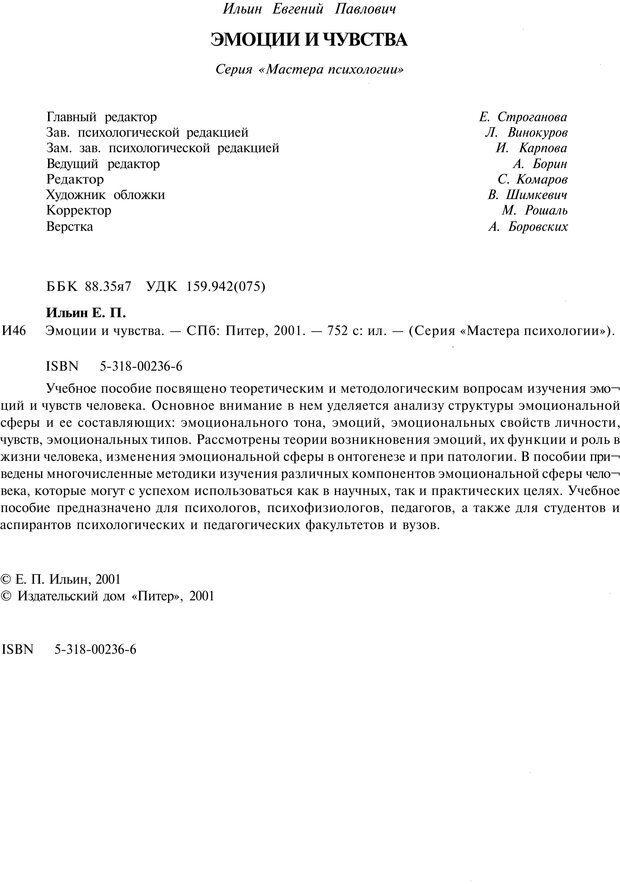PDF. Эмоции и чувства. Ильин Е. П. Страница 1. Читать онлайн