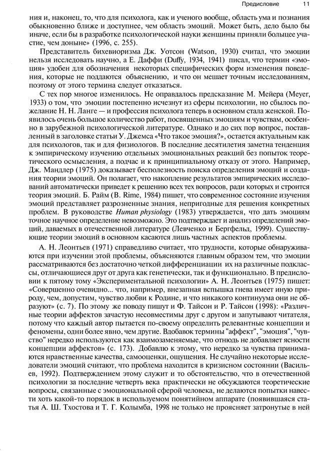 PDF. Эмоции и чувства. Ильин Е. П. Страница 10. Читать онлайн