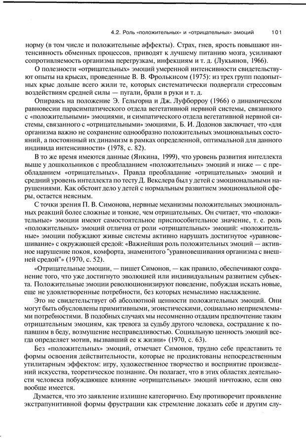 PDF. Эмоции и чувства. Ильин Е. П. Страница 100. Читать онлайн