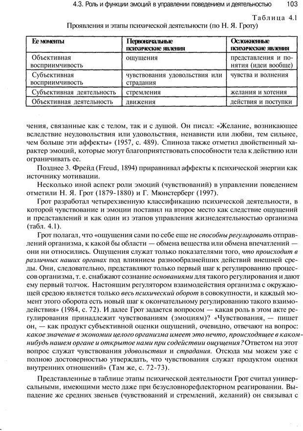 PDF. Эмоции и чувства. Ильин Е. П. Страница 102. Читать онлайн