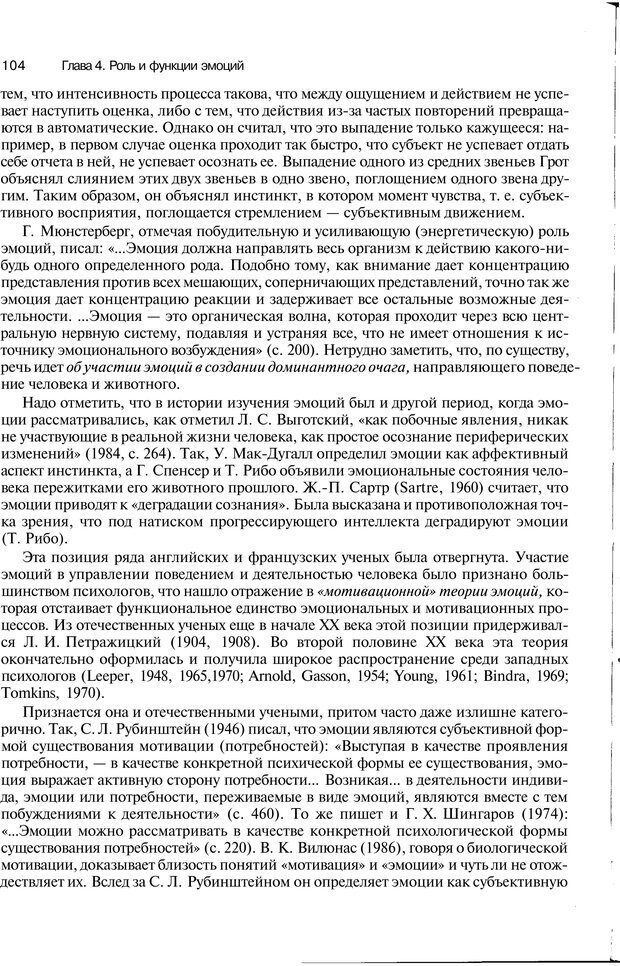 PDF. Эмоции и чувства. Ильин Е. П. Страница 103. Читать онлайн