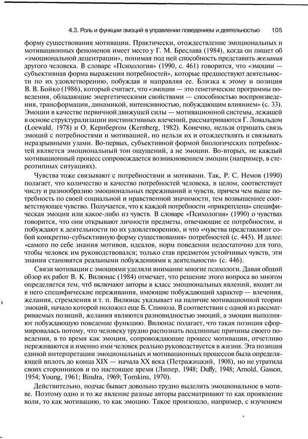 PDF. Эмоции и чувства. Ильин Е. П. Страница 104. Читать онлайн