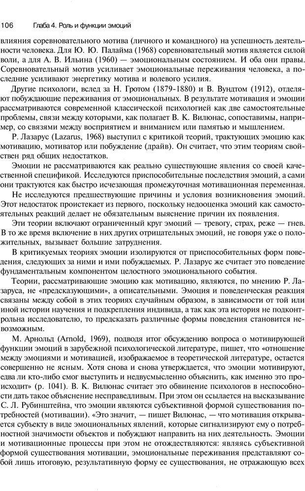 PDF. Эмоции и чувства. Ильин Е. П. Страница 105. Читать онлайн