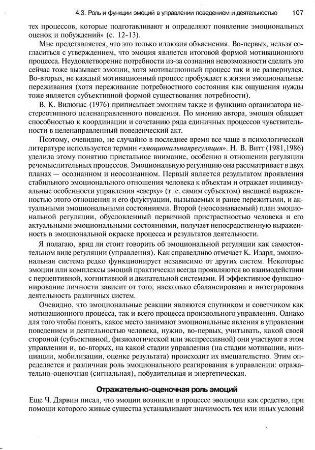 PDF. Эмоции и чувства. Ильин Е. П. Страница 106. Читать онлайн
