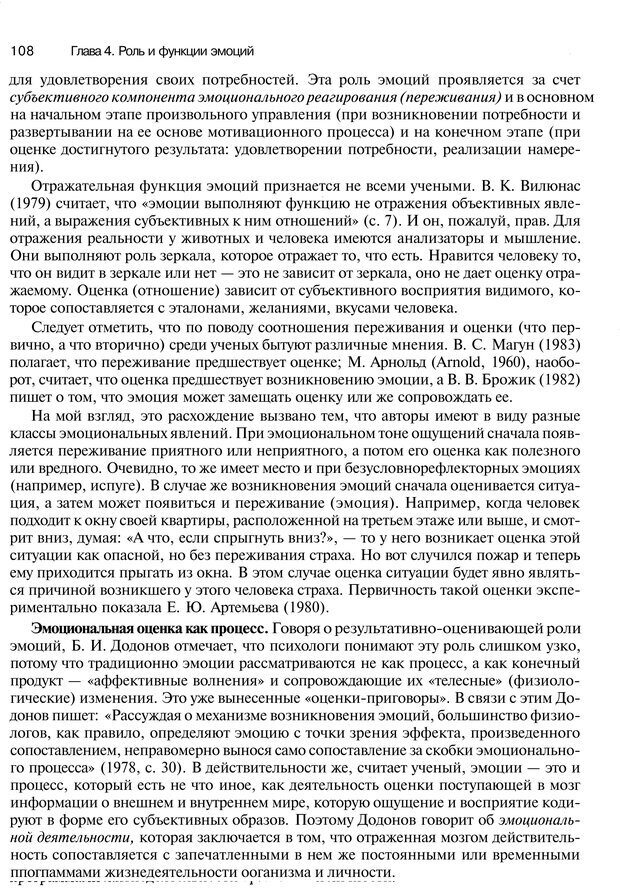 PDF. Эмоции и чувства. Ильин Е. П. Страница 107. Читать онлайн