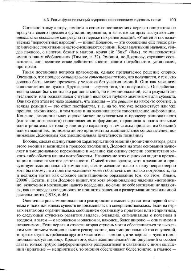 PDF. Эмоции и чувства. Ильин Е. П. Страница 108. Читать онлайн