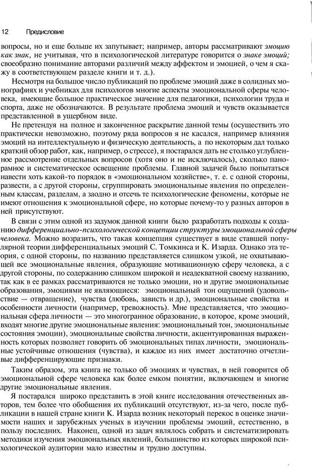 PDF. Эмоции и чувства. Ильин Е. П. Страница 11. Читать онлайн