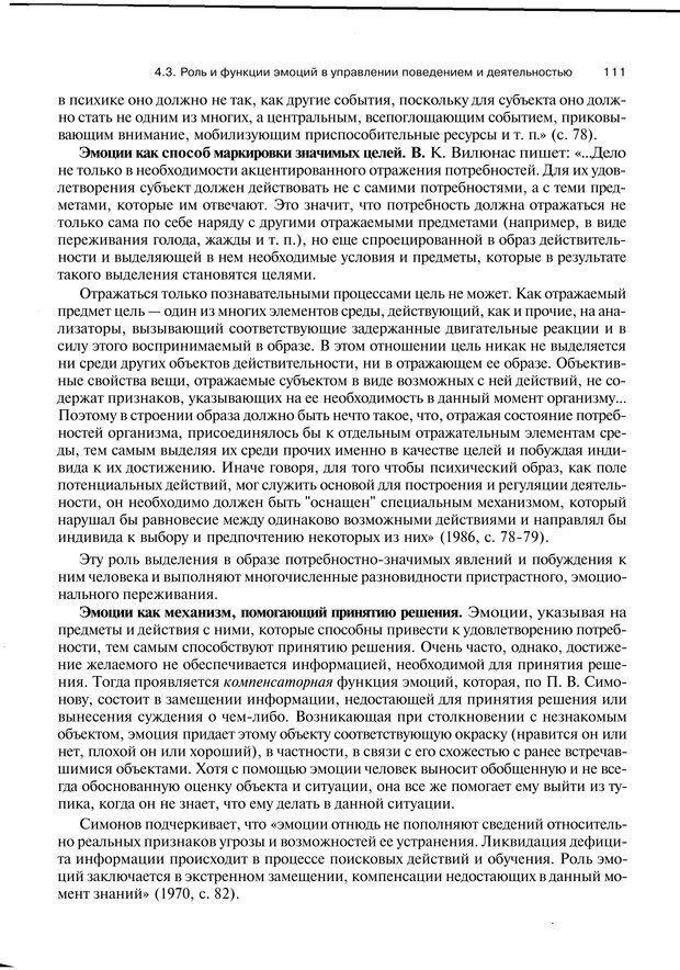 PDF. Эмоции и чувства. Ильин Е. П. Страница 110. Читать онлайн