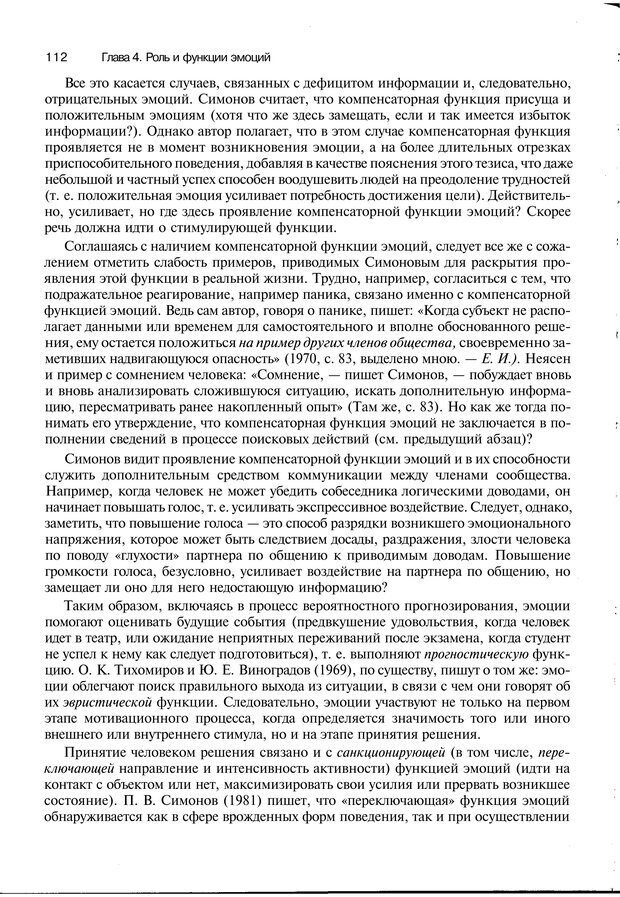 PDF. Эмоции и чувства. Ильин Е. П. Страница 111. Читать онлайн