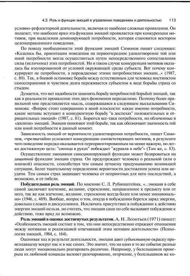 PDF. Эмоции и чувства. Ильин Е. П. Страница 112. Читать онлайн