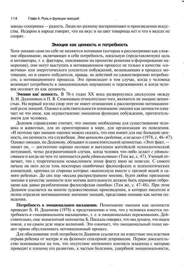 PDF. Эмоции и чувства. Ильин Е. П. Страница 113. Читать онлайн