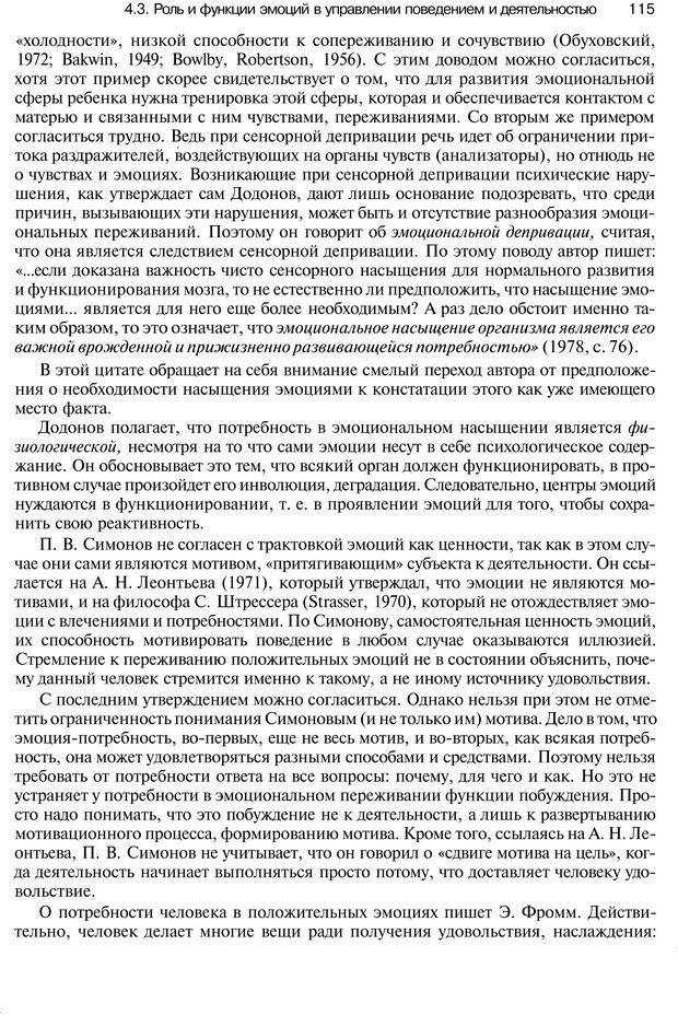 PDF. Эмоции и чувства. Ильин Е. П. Страница 114. Читать онлайн