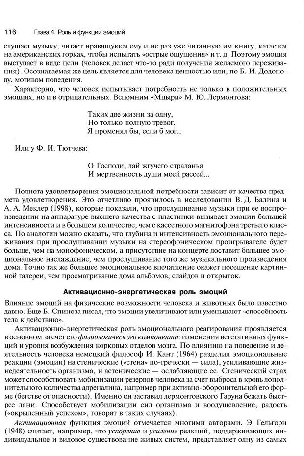 PDF. Эмоции и чувства. Ильин Е. П. Страница 115. Читать онлайн