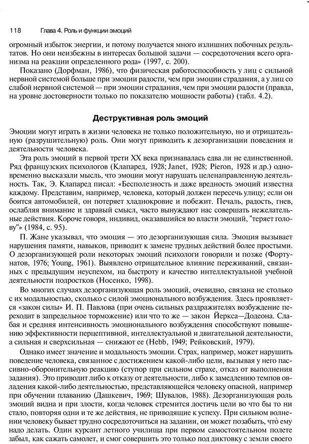 PDF. Эмоции и чувства. Ильин Е. П. Страница 117. Читать онлайн